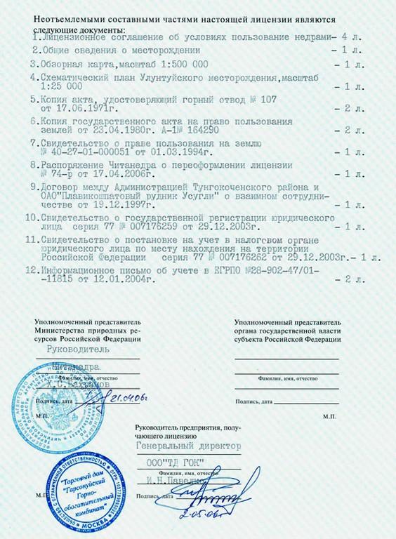 Лицензия на Улунтуй оборотная сторона